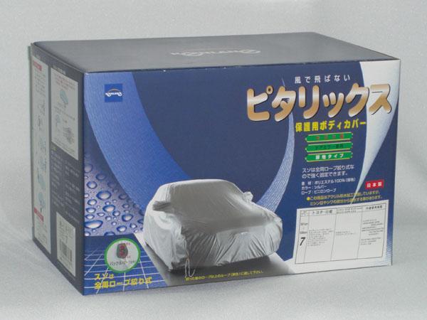 車 ボディカバー 自動車カバー ボディカバー トヨタ スバル No.2