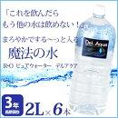 R・Oピュアウォーターデルアクア2Lx6本