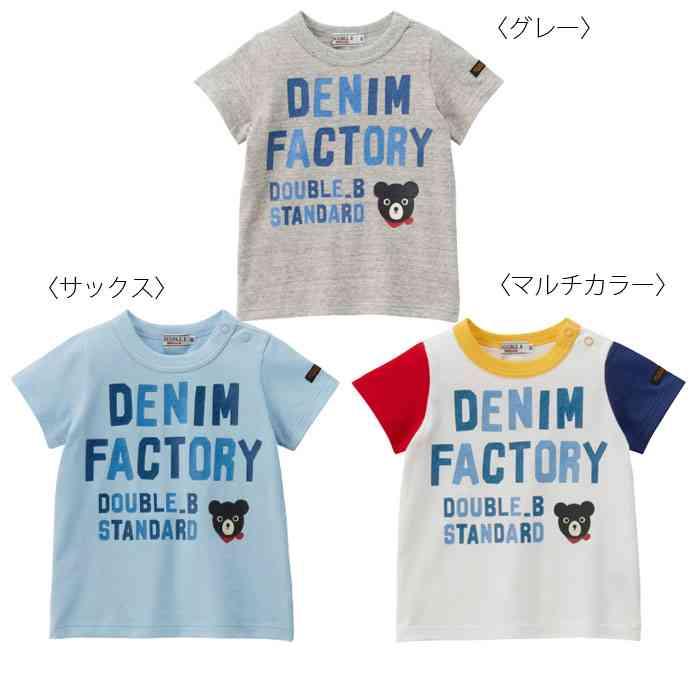 ☆ DOUBLE_B(ダブルB)denimfactory半袖Tシャツ (120cm・130cm)【62-5201-264】【PSL】