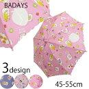 BADAYS(ビーエーデイズ)GIRLS傘(45cm/50cm/55cm)[d80004-81]