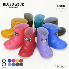 【セール30%OFF】 長靴 キッズ レインシューズ 日本製 子供用 [レイングッズ]ブルーアズール BLUEU AZUR レインブーツ おしゃれ カラフル [c80420-80] RTEN rain1 fts