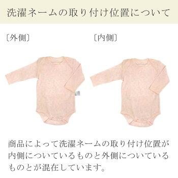 セール30%OFFミキハウスmikihouse透かしハート肌着長袖ボディシャツ(70cm-90cm)[10-2475-975]【ラッキーシール対応】