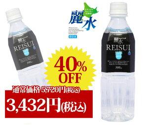 【訳アリ40%OFF】早いもの勝ち!10年保存水 500mlx24本 カムイワッカ麗水