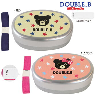\ new life support special price / Double_B (double B) ★ base-up & base-up girl ★ aluminum lunch case (lunch box) [65-4019-678] [matome]