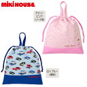 (SALE除外品)miki house(ミキハウス)リーナ&車◇手紐巾着体操着袋