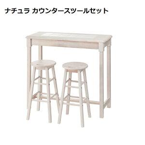 2人掛け カウンターテーブル スツール セット キッチン テーブル 作業台 ワークスペース チェア 椅子付き 在宅 テレワーク 自宅 北欧 ナチュラルかわいい おしゃれ タイル 天板 コンパクト