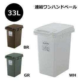 ゴミ箱 ごみ箱 ダストボックス サビロ 連結ワンハンドペール33L リットル RSD-181 インテリア トラッシュボックス くず入れ ふた付き キッチン 収納 アメリカン雑貨 分別