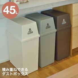 ダストボックス ごみ箱 45リットル スタッキングペール 日本製フタ付きゴミ箱 キッチン 洗面所 屋内用 シンプル オシャレ 一人暮らし 新生活 インテリア グリーン ブラウン ホワイト 東谷