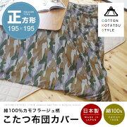 こたつ布団カバー綿正方形195×195cmこたつカバーコタツカバーこたつふとんカバーコタツ布団カバー日本製カムフラージュ迷彩