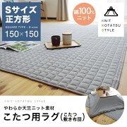 やわらか天竺ニットのセンターラグ/こたつ敷き布団正方形Sサイズ150×150cm