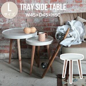 サイドテーブル Lサイズ トレー 小物置き 木製 カフェ ソファ コーヒー テーブル 軽量 持ち運び おしゃれ シンプル 北欧 ナチュラル 丸型 円形 玄関 リビング 洗面所 アクセサリー置き 飾り棚