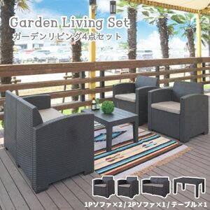 おしゃれ ガーデンソファ テーブル 4点セット ラタン調 プラスチック製 ガーデンチェア ソファ 一人掛け 二人掛け クッション バルコニー テラス ベランダ ダークグレー モダン 屋外 野外 木