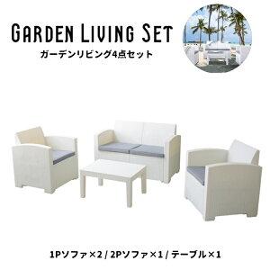 おしゃれ ガーデンソファ テーブル 4点セット ラタン調 プラスチック製 ガーデンチェア ソファ 一人掛け 二人掛け クッション バルコニー テラス ベランダ 白 ホワイト モダン 屋外 野外 木