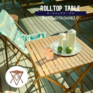 ガーデンテーブル 木製 折り畳み 60×60×67 おしゃれ 北欧 アウトドアテーブルと持ち運び収納袋のセット ロールトップテーブル 庭 テラス ベランダ バルコニー カフェ リゾート TTF-926
