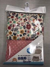 【送料無料・定形外郵便・代引不可】お食事シート 2枚入りセット ピンク