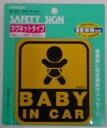 【送料無料メール便代引不可】 セーフティーマグネットタイプ BABE IN CAR SF-32