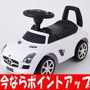 【今ならポイントアップ 〜7/26 1:59まで】(ベビー足けり 乗用玩具 自動車) メルセデスベンツSLS AMG ホワイト