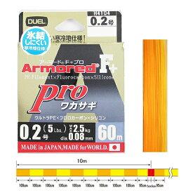 デュエル ARMORED F+ Pro ワカサギ 60m 0.2号 オレンジ/イエロー+レッドマーキング(東日本店)