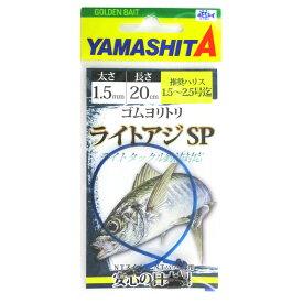 ヤマリア ゴムヨリトリ ライトアジSP 1.5mm 20cm(東日本店)
