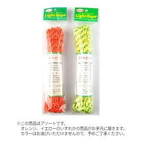 【28日最大8千円オフクーポン!】ライトロープ 4mm×10m イエロー、オレンジ(東日本店)