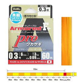 デュエル ARMORED F+ Pro ワカサギ 60m 0.3号 オレンジ/イエロー+レッドマーキング(東日本店)
