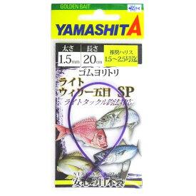 ヤマリア ゴムヨリトリ ライトウィリー五目SP 1.5mm 20cm(東日本店)