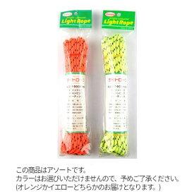 【28日最大8千円オフクーポン!】ライトロープ 5mm×10m イエロー、オレンジ(東日本店)