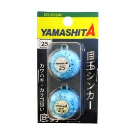 ヤマリア ヤマシタ 目玉シンカー 25号 チョコミント