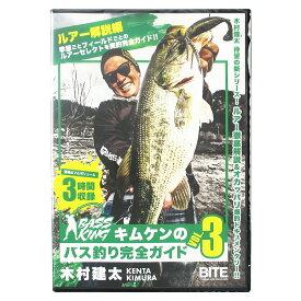 キムケンのバス釣り完全ガイド バスキングVOL.3