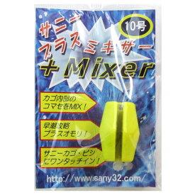 桜井釣漁具 プラス&ミックス サニープラスミキサー 10号 イエロー