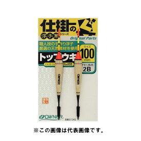 オーナー 手造り浮子トップウキ 100mm 2B(東日本店)