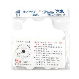 大漁仕掛け巻 P−丸大 マル17cm(東日本店)