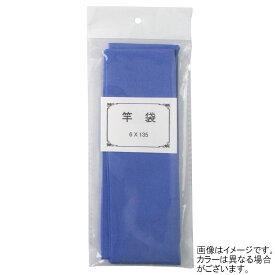 泡づけ本舗 一層竿袋 6X135cm(東日本店)