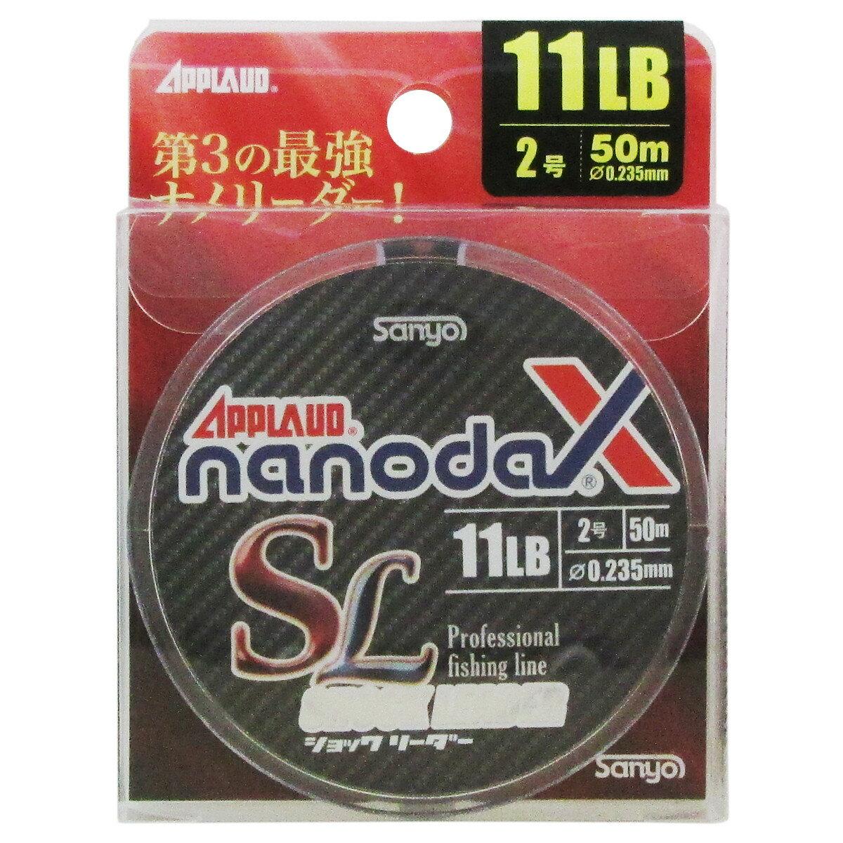 サンヨーナイロン アプロード ナノダックス ショックリーダー 50m 11LB アクアクリアー(東日本店)
