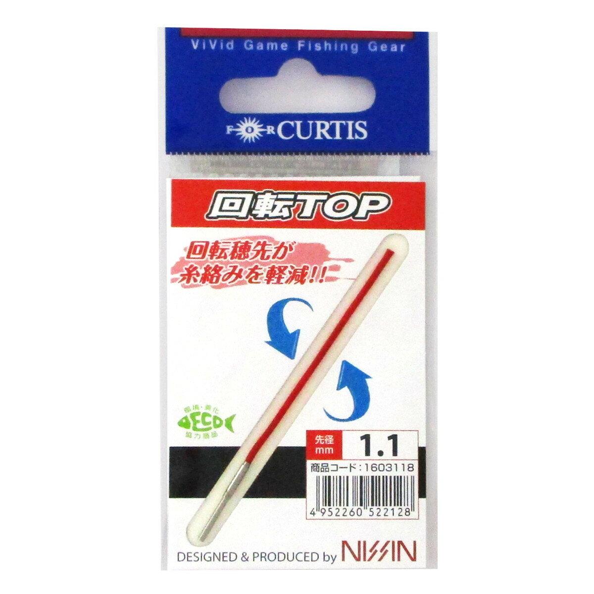 宇崎日新 カーティス 回転トップ 1.1mm(東日本店)