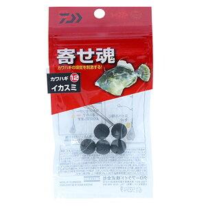 ダイワ 寄せ魂 カワハギ 12 イカスミ(東日本店)