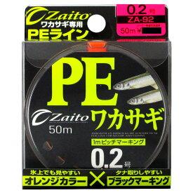 オーナー ザイト PEワカサギ ZA-92 50m 0.2号(東日本店)