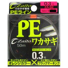 オーナー ザイト PEワカサギ ZA-92 50m 0.3号 オレンジ(東日本店)