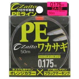 オーナー ザイト PEワカサギ ZA-92 50m 0.175号(東日本店)
