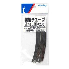 はり秀 収縮チューブ P−100 2.0mm 黒(東日本店)