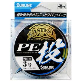 サンライン CASTEST PE投 200m 3号(東日本店)