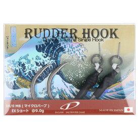 RUDDER HOOK D-RH10/0-MB EXショート(東日本店)