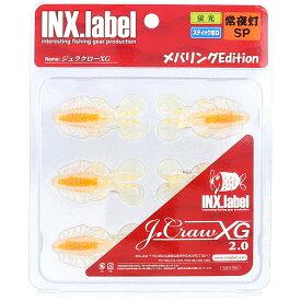 ジュラクローXG 2.0インチ #C09 堤防ナトリウム(東日本店)