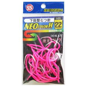 下田漁具 HP下田型むつ針 ネオカラーH 22号 夜光ピンク(東日本店)