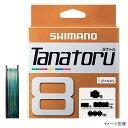 シマノ タナトル8 PLF58R 150m 1.5号(東日本店)