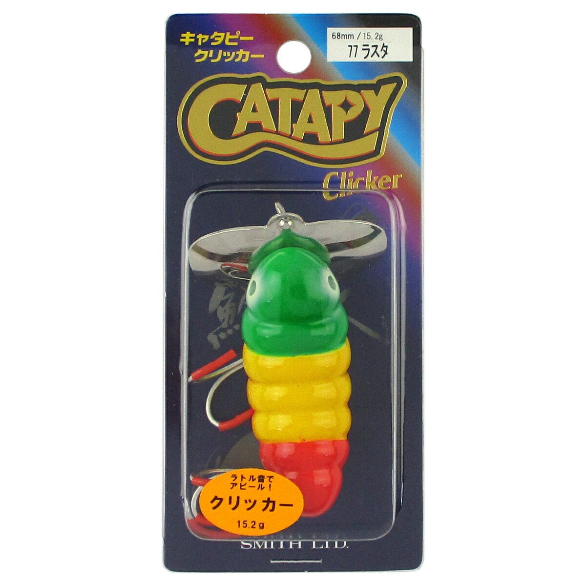 スミス キャタピー クリッカー 77 ラスタ(東日本店)
