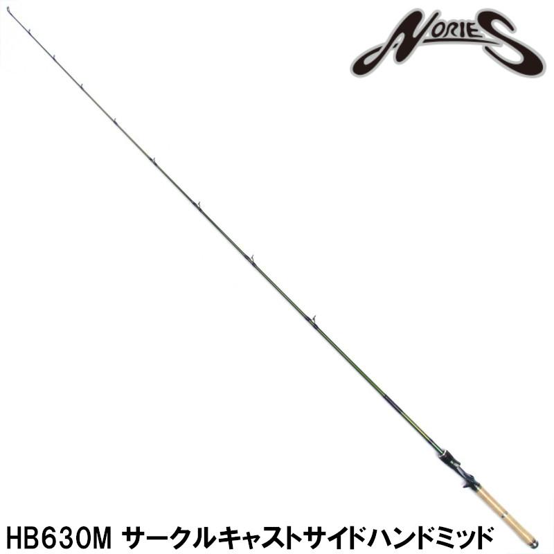 マルキュー ノリーズ ロードランナー ヴォイス ハードベイトスペシャル HB630M【大型商品】(東日本店)