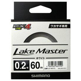 シマノ レイクマスター EX4 PE LD-W41S 60m 0.2号 ホワイト(東日本店)