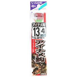 ささめ針 糸付 アイナメ鈎 AA207 針13号-ハリス4号 赤(東日本店)