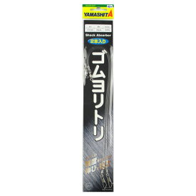 ヤマリア ゴムヨリトリ R/RS 2.5mm 30cm(東日本店)